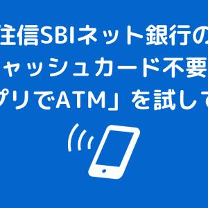 住信SBIネット銀行のキャッシュカード不要でATM操作ができる「アプリでATM」を試してみた