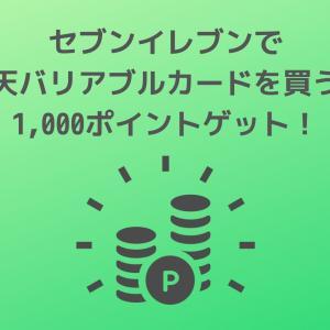 楽天ポイントギフトカードバリアブルをセブンイレブンで買うと1,000ポイントゲットできる件