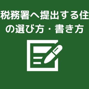 個人が税務署へ提出する住所変更の書類の選び方・書き方