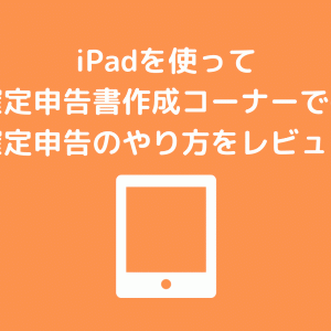 結構簡単!iPadを使って確定申告書を作成する方法