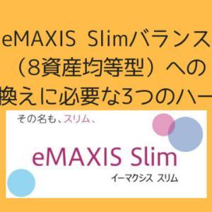 eMAXIS Slimバランス(8資産均等型)への乗り換えに必要な3つのハードル