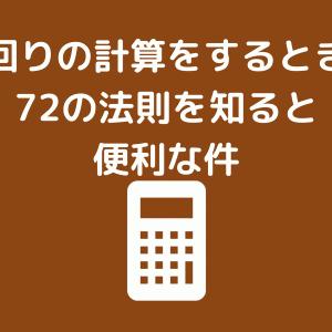 利回りの計算をするときに72の法則を知っていると便利な件