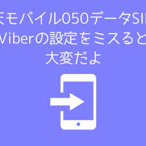 楽天Viberアプリの設定を間違えて050電話番号が使えないときの対処法