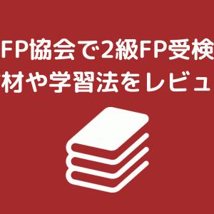 日本FP協会実施のFP2級受検の際使用した教材や勉強法をレビューしてみた