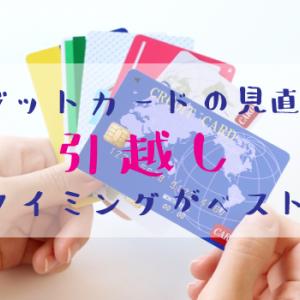 【検証】クレジットカードの見直しは引越しのタイミングがベスト!