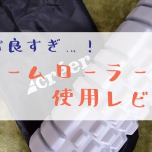 【コスパ良すぎ】フォームローラー使用レポート!まさに神アイテム!