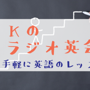 NHKのラジオ英会話で超お手軽に英語のレッスン!