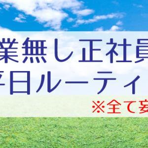 【妄想】残業無し正社員の平日ルーティンを紹介!