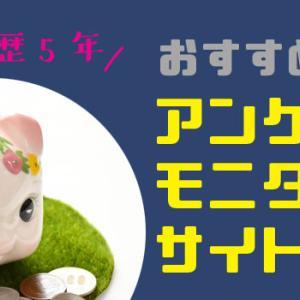 【歴5年】愛用中のアンケートモニターサイトを紹介!