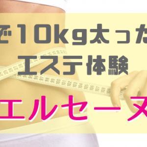 自粛で10kg太った女が『エルセーヌ』のエステ体験に行ってみた!