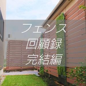 フェンスをDIY その⑦ 回想(復旧完結編)