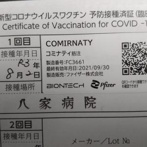 第1回コロナワクチン(ファイザー)を打ってきました!