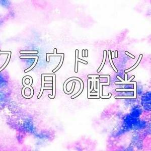 【クラウドバンク】8月の配当