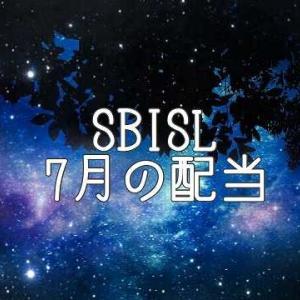 【SBISL】7月の配当