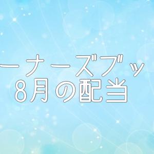 【OwnersBook】8月の配当