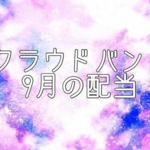 【クラウドバンク】9月の配当