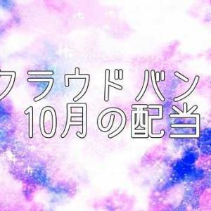 【クラウドバンク】10月の配当