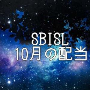 【SBISL】10月の配当