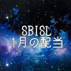 【SBISL】2021年1月の配当