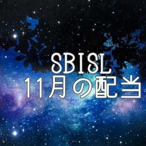 【SBISL】11月の配当