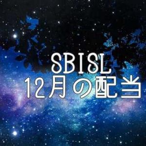 【SBISL】12月の配当