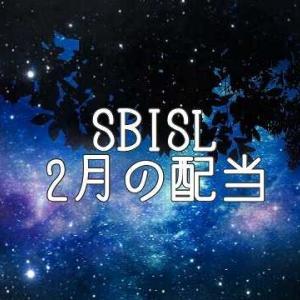 【SBISL】2021年2月の配当