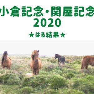 【競馬】北九州記念・札幌記念2020★はる結果&反省会
