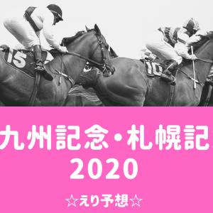 【競馬】北九州記念・札幌記念2020☆えり予想