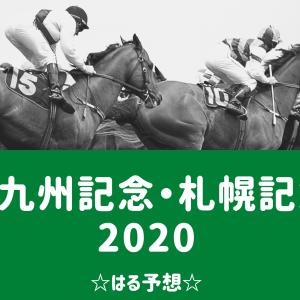 【競馬】北九州記念・札幌記念2020☆はる予想