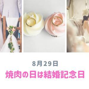 焼肉の日は結婚記念日