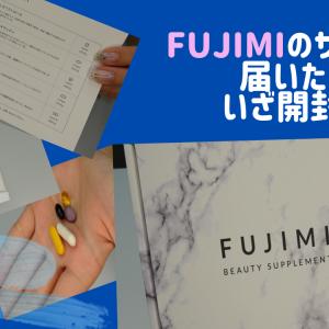 FUJIMIのサプリメントは高い!?成分配合量は?安く買う方法とは?