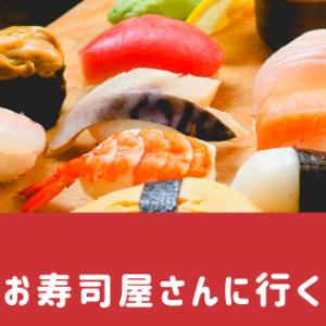 えり、生まれて初めてお寿司屋さんに行く🍣