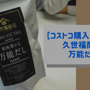 【コストコ購入品・9月】久世福商店 万能だし