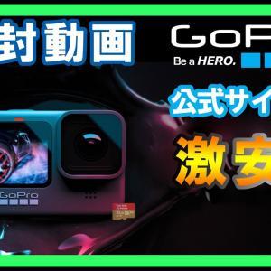 GoPro HERO9 をお得に購入する方法と感想