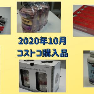 【2020年10月】コストコ購入品!