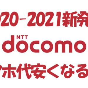 ドコモ 2020-2021 新サービス・商品発表 携帯料金はどうなる?