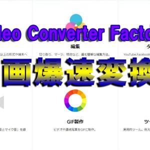 HD Video Converter Factory Pro 有料版レビュー【PR】