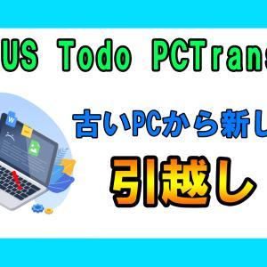 EaseUS Todo PCTransを使ってみた!
