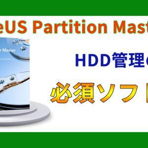 EaseUS Partition Masterを使ってみた!