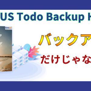 EaseUS Todo Backup Freeを使ってみた!