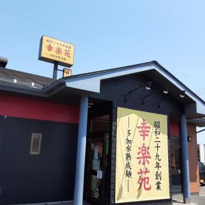 やすくてうまい。元祖中華そばチェーン店「幸楽苑」