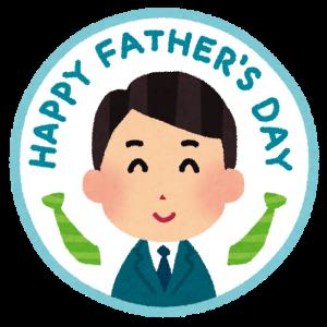 父の日とは?由来と贈り物について