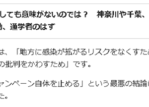 【所要1分-】「GoTo」のちきりんブログの感想です―東京除外必要だった?―