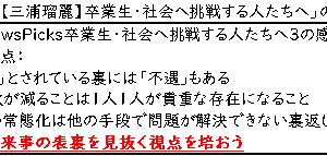 【所要80秒】「【三浦瑠麗】卒業生・社会へ挑戦する人たちへ」の感想