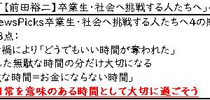 【所要85秒】「【前田裕二】卒業生・社会へ挑戦する人たちへ」の感想