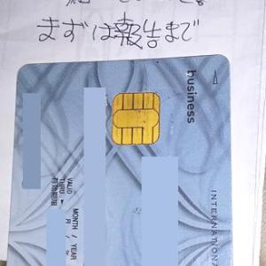 銀行カードなくした