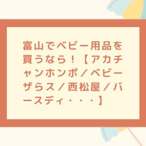 富山でベビー用品を買うなら!【アカチャンホンポ/ベビーザらス/西松屋/バースディ・・・】