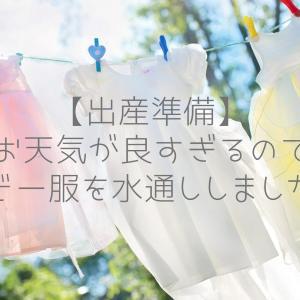 【出産準備】 お天気が良すぎるので ベビー服を水通ししました!