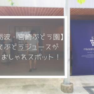 【富山/砺波・宮崎ぶどう園】搾りたてぶどうジュースが味わえるおしゃれスポット!