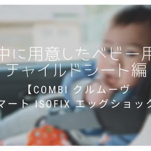 妊娠中に用意したベビー用品・チャイルドシート編【combi クルムーヴ スマート ISOFIX エッグショック】